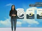 فيديو | طقس العرب - الأردن | حياتك والطقس | الإثنين 20/1/2020