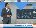 بالفيديو... طقس العرب | طقس الغد في الأردن | الثلاثاء 21/1/2020