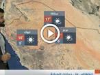 فيديو | طقس العرب | طقس اليوم في السعودية | الاثنين 20/1/2020