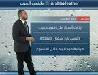 زخات أمطار على جنوب غرب المملكة... مراقبة موجة برد خلال الاسبوع