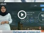 طقس العرب | طقس الغد في الأردن | الاثنين 20/1/2020