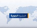 طقس العرب - السعودية | النشرة الجوية الرئيسية | السبت 2020-1-25