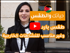 Video Weather of Arabia - Jordan Your life and weather Tuesday 18/22/2020