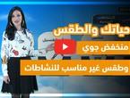 فيديو | طقس العرب - الأردن | حياتك والطقس | السبت 2020/2/22