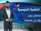 فيديو | طقس العرب - الأردن | النشرة الجوية الرئيسية | الجمعة 2020/2/21