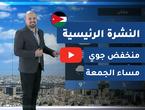 فيديو | طقس العرب - الأردن | النشرة الجوية الرئيسية | الخميس 2020/2/20