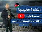 فيديو | طقس العرب | طقس الغد في الأردن | الأربعاء 2020/2/19