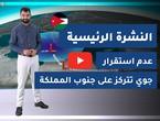 فيديو | طقس العرب - الأردن | النشرة الجوية الرئيسية | الأحد 2020/2/23