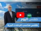 طقس العرب | طقس اليوم في السعودية  | الأحد 2020/2/23