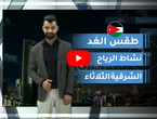 Video Arab Weather Tomorrow's weather in Jordan Tuesday 18/22/2020