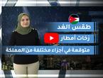 فيديو   طقس العرب   طقس الغد في الأردن   الأربعاء 2020/2/19