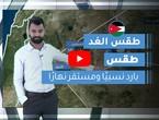 فيديو | طقس العرب | طقس الغد في الأردن | الجمعة 2020/2/21