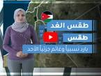 فيديو | طقس العرب | طقس الغد في الأردن | الأحد 2020/2/23