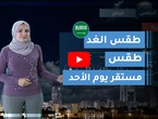 فيديو | طقس العرب | طقس الغد في السعودية | الأحد 2020/2/23