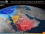 السعودية | حالة ماطرة جديدة تؤثر سواحل البحر الأحمر اعتبارا من مساء الخميس .. تطال العديد من المناطق بما فيها جدة و مكة والمدينة