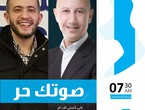 Live broadcast: Muhammad al-Shaker in a two-hour interview on Hosni Radio via the Free Voice program