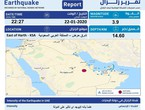 UAE Meteorological Center: detected a tremor a little while ago near Riyadh, with a magnitude of 4 (details)