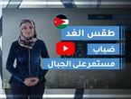 فيديو | طقس العرب | طقس الغد في الأردن | الأربعاء 2020/2/26