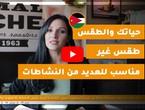 فيديو | طقس العرب - الأردن | حياتك والطقس | الثلاثاء 2020/2/25