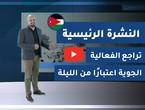 فيديو | طقس العرب - الأردن | النشرة الجوية الرئيسية | الثلاثاء 2020/2/25