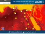 الثلاثاء | تستمر درجات الحرارة بالارتفاع مع نشاط للرياح وأتربة مثارة على شمال غرب مصر