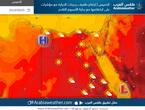 الخميس | ارتفاع طفيف بدرجات الحرارة مع مؤشرات على انخفاضها مع بداية الأسبوع القادم