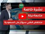 فيديو | نشرة خاصة - طقس العرب | متابعة حركة منخفض قطبي سيؤثر على السعودية