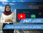 Arab Weather Today's weather in Saudi Arabia | Tuesday 18/22/2020