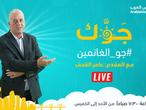 فيديو | برنامج جوك | الخميس 20-2-2020