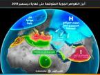 مصر والسودان | النشرة الموسمية لباقي أشهر الخريف ولمحة عامة عن شتاء 2019/2020