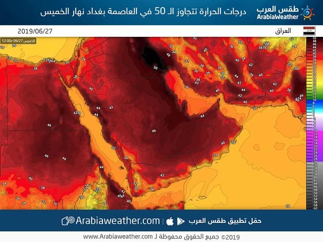 العراق: الحرارة قد تتجاوز الـ 50 مئوية في العاصمة بغداد نهار الخميس وتنبيه شدة الحر وضربات الشمس