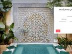 إطلاق النسخة العربية من Airbnb مفاهيم جديدة للسفر والترفيه