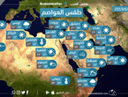 طقس الوطن العربي | كتلة هوائية حارة تؤثر على دول بلاد الشام منتصف الأسبوع المقبل