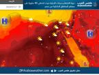 الأربعاء | ذروة الارتفاع بدرجات الحرارة حيث تتخطي 40 مئوية على معظم المناطق الداخلية من مصر