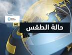 فيديو | طقس العرب | حالة الطقس ودرجات الحرارة حول العالم 2020/1/26