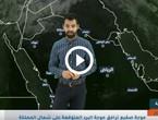 طقس العرب | النشرة الجوية في السعودية | الإثنين 20/1/2020