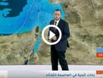 فيديو | طقس العرب | النشرة الجوية في الأردن | الأحد 19/1/2020