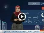 فيديو | طقس العرب | طقس الغد في السعودية | الاثنين 21/1/2020