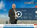 طقس العرب | طقس اليوم في السعودية | الثلاثاء 21/1/2020
