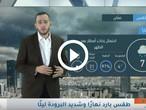فيديو | طقس اليوم في الأردن | الأربعاء 2020/1/22