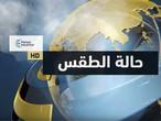 فيديو | طقس العرب || حالة الطقس ودرجات الحرارة حول العالم 2020/1/25