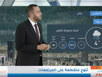 طقس العرب |  طقس اليوم في الأردن | الثلاثاء 21/1/2020