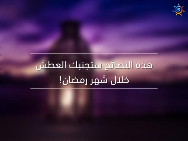 هذه النصائح ستجنبك العطش خلال شهر رمضان!