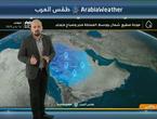 النشرة الجوية المصورة   استمرار الطقس البارد و نشاط للرياح المثيرة للغبار في بعض المناطق