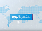 #Video || Arab Weather # Today's weather in Saudi Arabia Monday 2020-1-27