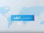 طقس العرب | طقس الغد في السعودية | الثلاثاء 2020-1-28