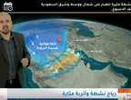 طقس العرب | النشرة الجوية في السعودية | الأحد 19/1/2020