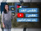 فيديو | طقس العرب | طقس الغد في الأردن | الإثنين 2020/2/24