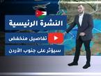 فيديو | طقس العرب - الأردن | النشرة الجوية الرئيسية | السبت 2020/2/22