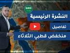 فيديو | طقس العرب - السعودية | النشرة الجوية الرئيسية | السبت 2020/2/22